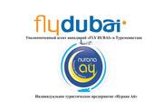 Уполномоченный агент авиалиний «FLY DUBAI» в Туркменистане